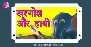 Moral-Stories-In-Hindi-For-Class-5-Khargosh-Aur-Hathi-Ki-Kahani