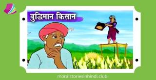 Intelligent Farmer-बुद्धिमान किसान-Moral Stories For Kids In Hindi