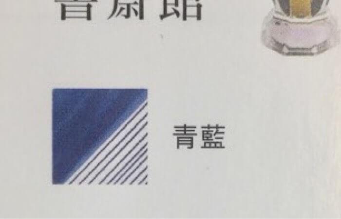 全国ショップオリジナルインク インクカタログの色見本