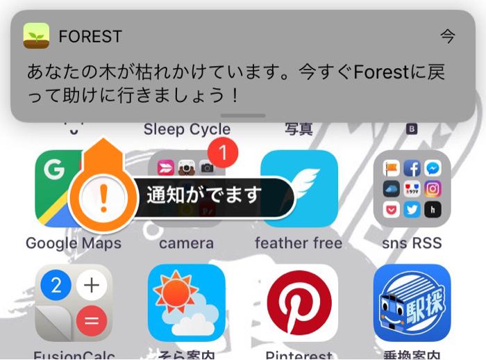 有料のタイマーアプリForest 通知