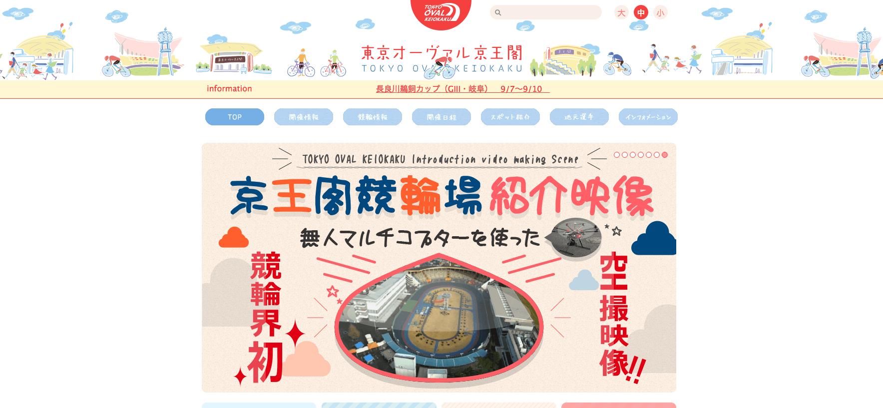 東京オーヴァル京王閣