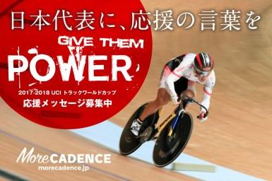 トラックワールドカップ日本代表への応援メッセージを募集!