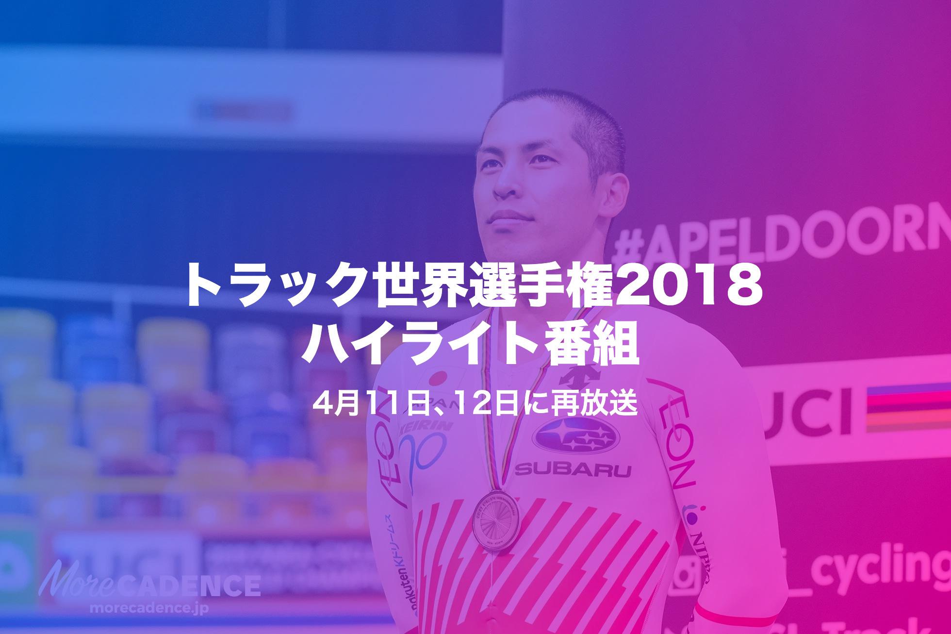 トラック世界選手権2018ハイライト番組再放送