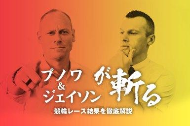 ナショナルチームのコーチ2人がレースを解説【ブノワ&ジェイソンが斬る】第61回オールスター競輪(GⅠ)4日目
