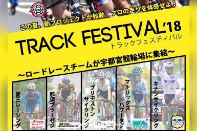 ロードレースチームが競輪場で日本一決定戦『トラックフェスティバル'18』2018年8月24日(金)宇都宮競輪場