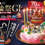 グランプリへの最終切符争奪戦!第60回朝日新聞社杯競輪祭出場選手発表