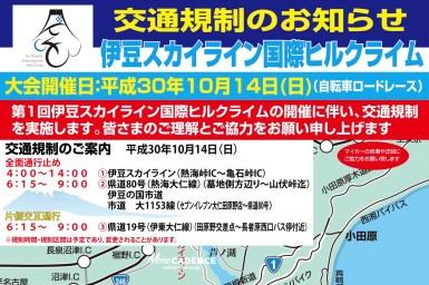 【10/14】伊豆ヒルクライム開催に伴い、伊豆ベロドローム周辺が交通規制を実施