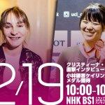 【TV】史上初の女子ケイリンメダル獲得の瞬間が放送決定!フォーゲル直撃インタビュー・NHK BS1/トラックワールドカップ2018-19第3戦