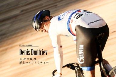 【インタビュー】王者の犠牲・勝者のメンタリティー、デニス・ドミトリエフ