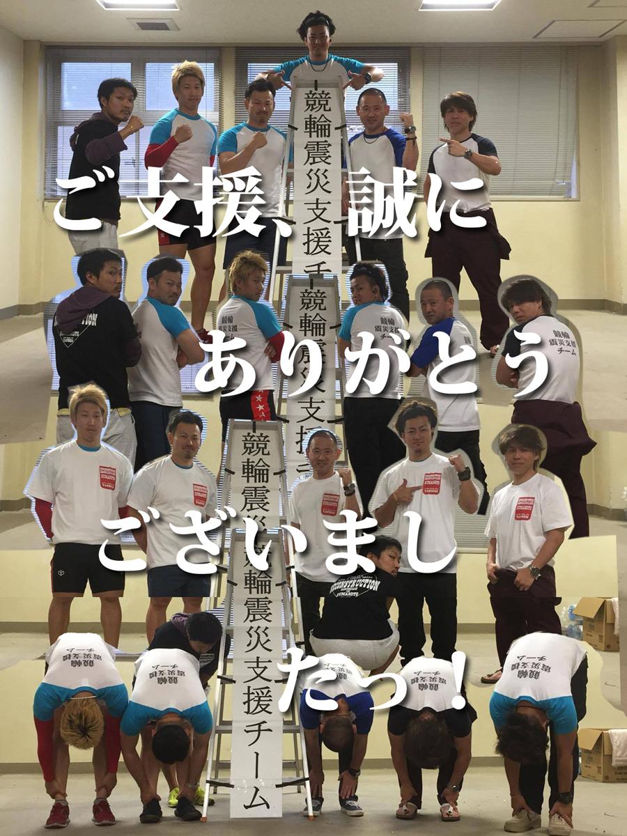 日本競輪選手会熊本支部