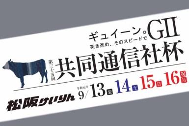 第35回共同通信社杯(GⅡ)イベント・テレビ放送情報【9月13日より開催】