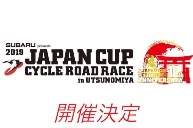 「2019ジャパンカップサイクルロードレース」 台風19号を乗り越え開催が決定