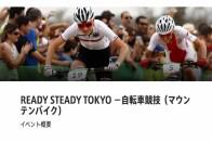 ready steady tokyo MTB