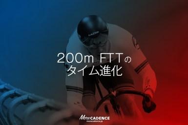 世界は20年間で約0.6秒加速・・・男子200mFTTの世界選手権タイムで振り返る