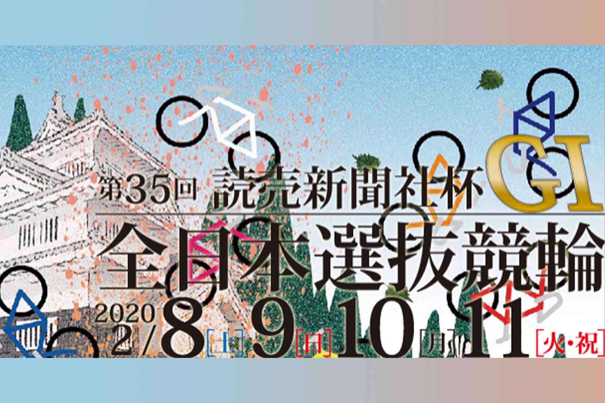 全日本選抜競輪