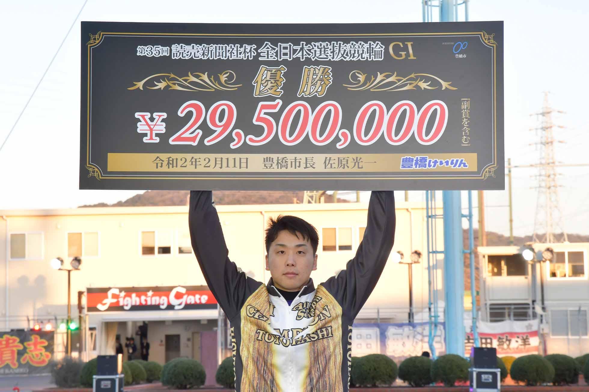 全日本選抜競輪 清水裕友