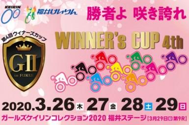 第4回ウィナーズカップ(GⅡ)初日特別選抜予選・ガールズケイリンコレクション2020福井ステージ想定番組発表【3月26日から】