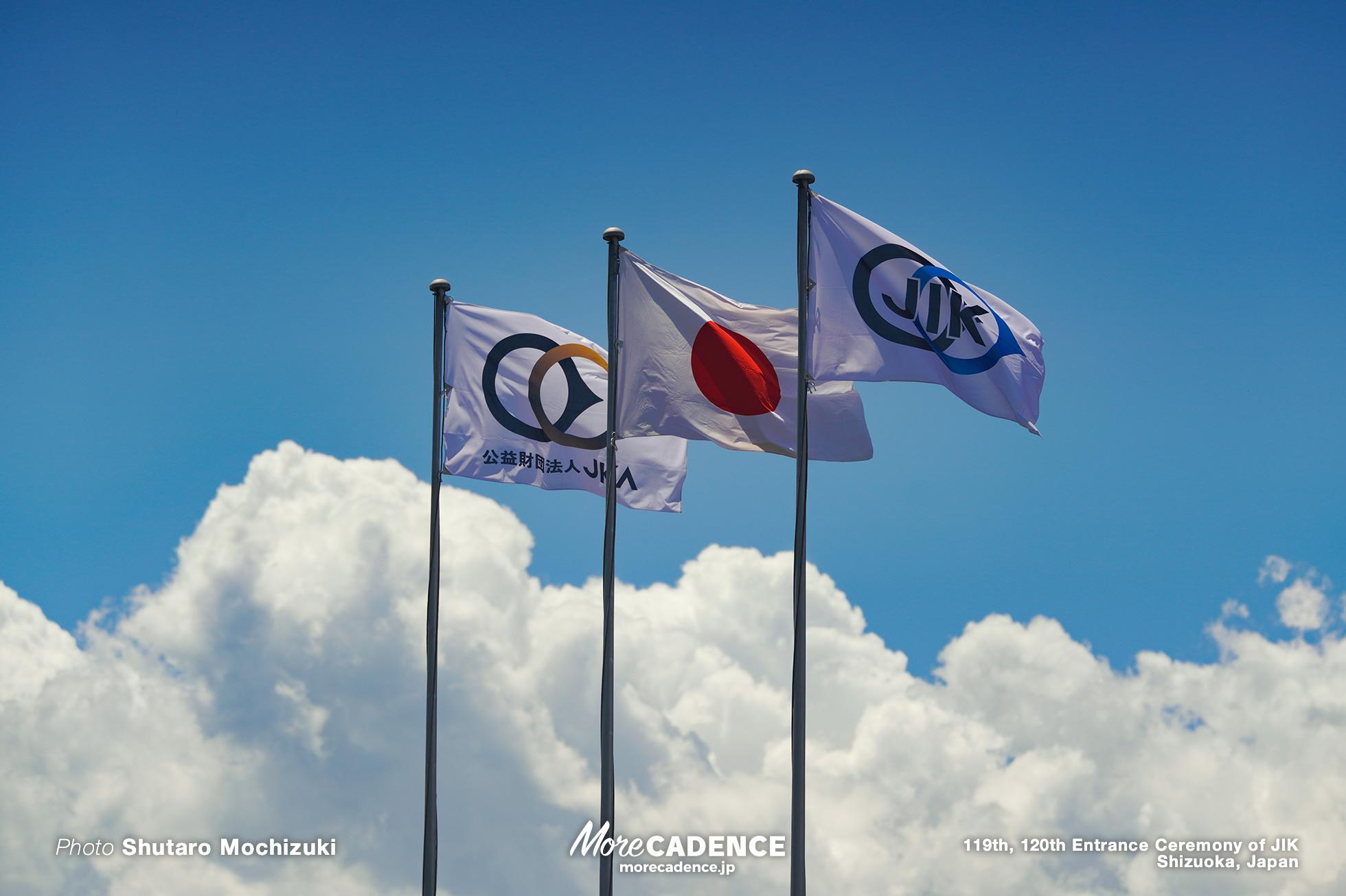 日本競輪選手養成所入所式