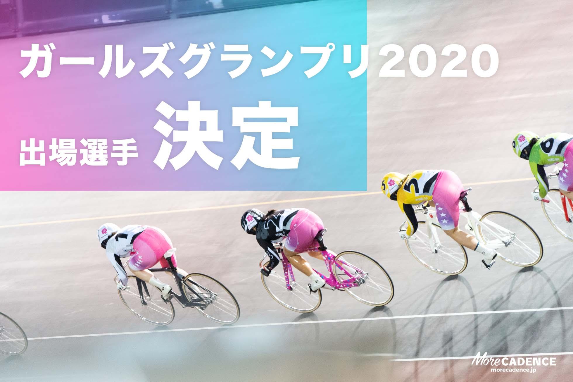 ガールズグランプリ2020 出場予定選手決定
