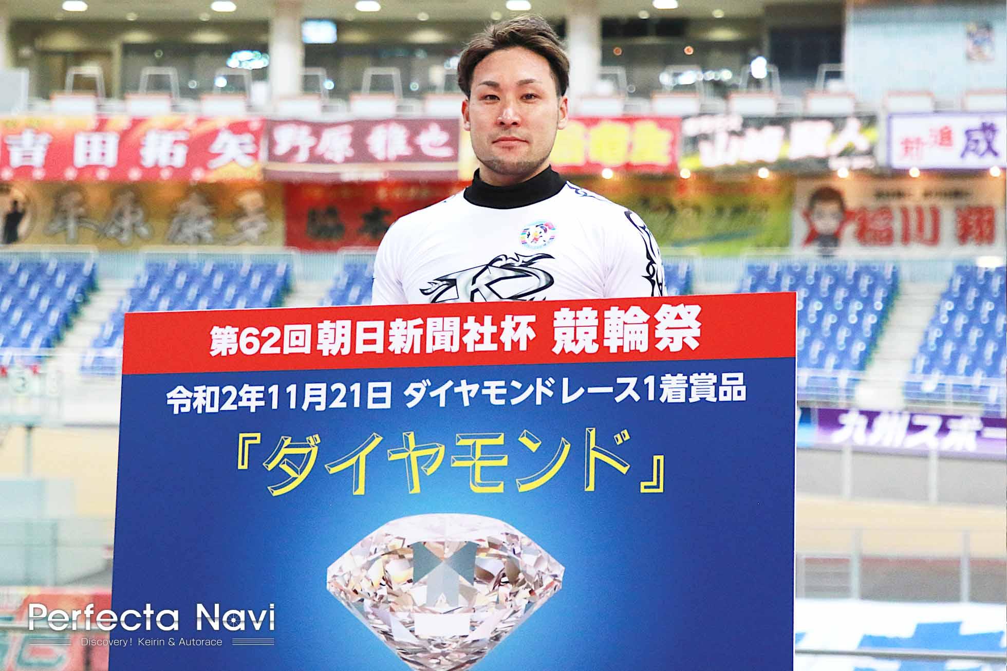 競輪祭 郡司浩平