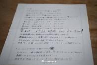 吉川美穂候補生からの手紙