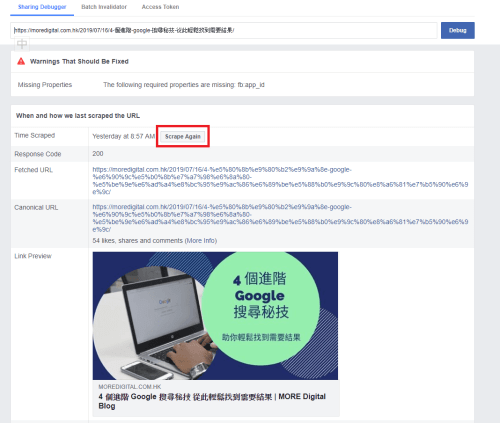 Scrape Function in Facebook Sharing Debugger
