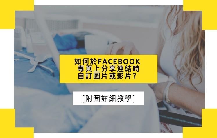 如何於 Facebook 專頁上分享連結時自訂圖片或影片? [附圖詳細教學]