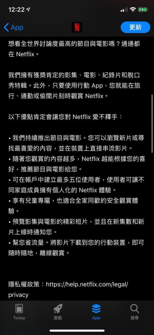 NetFlix App Store App Description