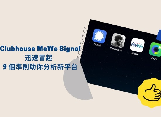 Clubhouse MeWe Signal 迅速冒起 9 個準則助你分析新平台
