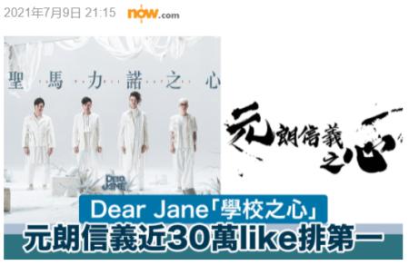 Dear Jane Media Coverage 02