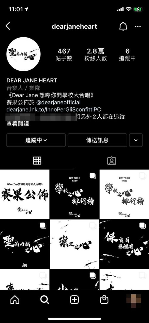 Dear Jane 學校之心 ig acct