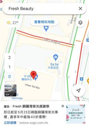 Ad on Google Map