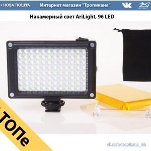 Накамерный свет AriLight 96 LED 4xAA видео освещение