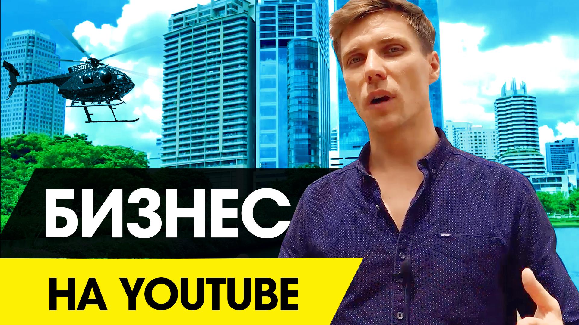 Бизнес Канал YouTube — это Лидген Машина!