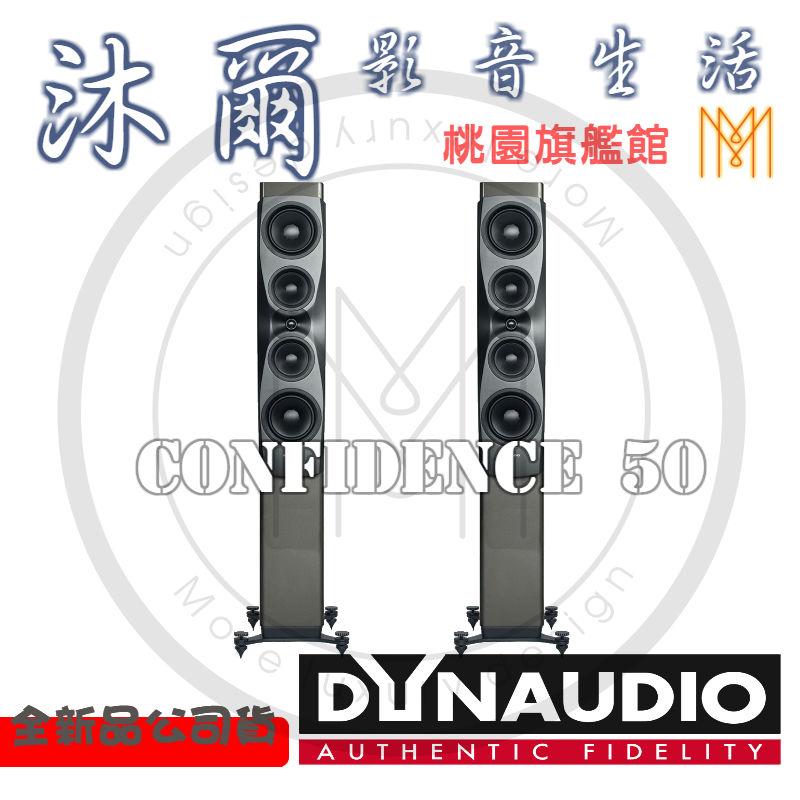 dynaudio confidence 50桃園新竹沐爾音響
