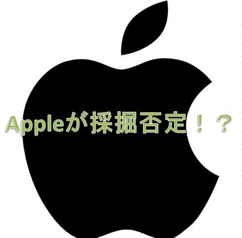 Appleが仮想通貨を否定?iOS端末でマイニング禁止へ