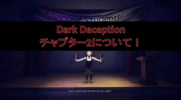 Dark Deceptionチャプター2&3の感想と攻略法!