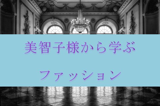 【無料】美智子様から学ぶエレガントなファッション