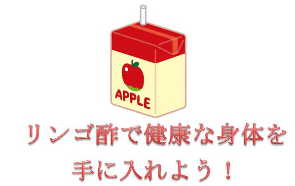 リンゴ酢で健康な身体を手に入れよう!
