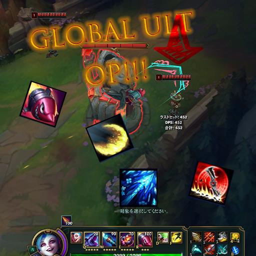 【LOL初心者指南】グローバルウルトはこうやって撃て!