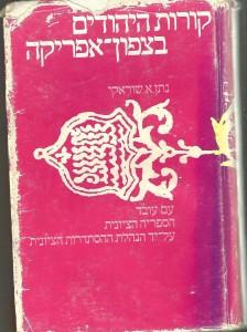 קורות היהודים בצפון אפריקה - אנדרי שוראקי