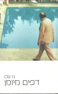 דפים מיומן - ג'ו גולן
