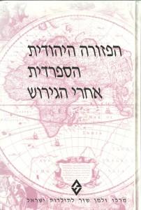 הפזורה היהודית