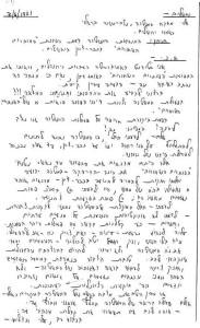 הפנתרים-מכתב