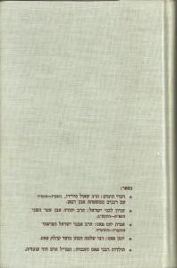 פאס וחכמיה כרך א'