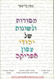 מסורת ולשונות של יהודי צפון אפריקה