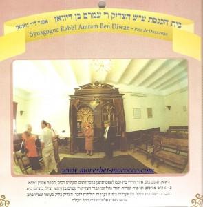 בית הכנסת על שם הצדיק רבי עמרם בן דיוואן