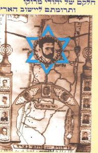 סמל קבוצת אליעזר בן יהודה - הוקמה ועוצבה במרוקו בשנת 1943