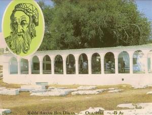 רבי עמרם בן דיוואן