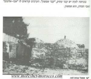 קבר שמשון בכניסה לעזה